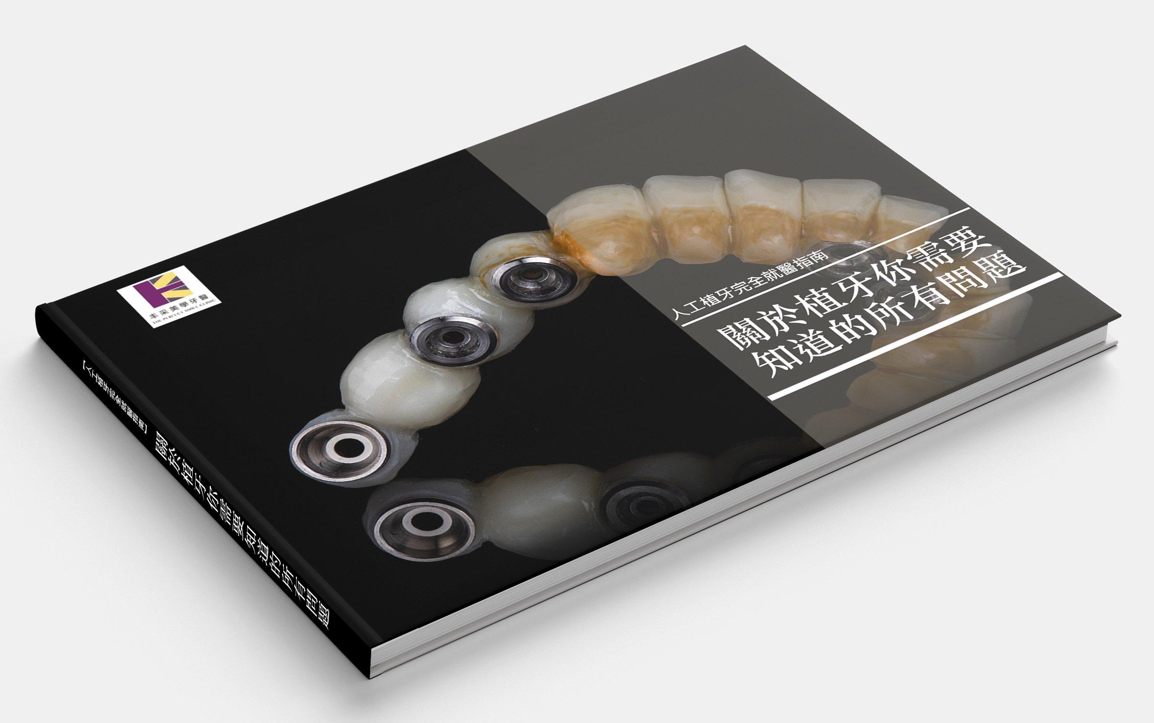 電子書EBOOK【人工植牙完全就醫指南】關於植牙你需要知道的所有問題-丰采美學牙醫診所