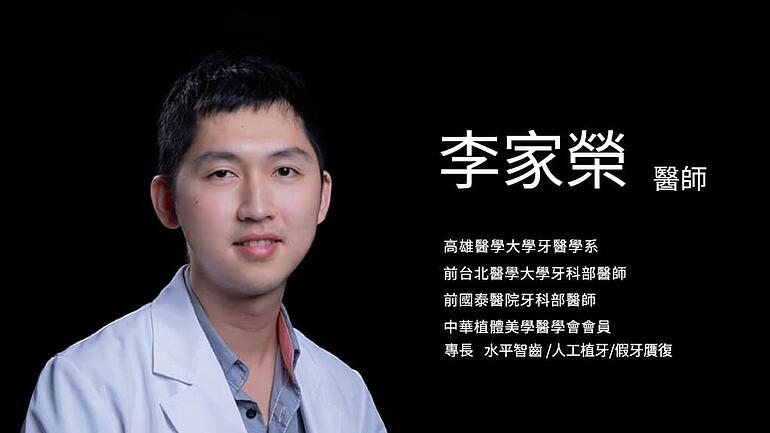 李家榮醫師